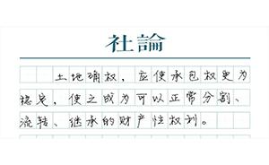"""【社论】土地确权应体现""""财产权化"""""""