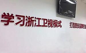 西安新市委书记首把火:开播舆论监督节目,被曝光部门须整改