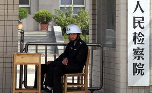 北京检方对雷洋案五名涉案警务人员依法作出不起诉处理
