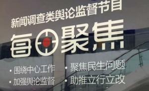 西安监督节目《每日聚焦》开播:首期关注乱扔烟头和公厕乱象