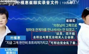 """韩媒曝光17年前对话录音,崔顺实以命令语气""""掌控""""朴槿惠"""
