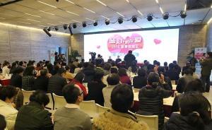慈善进园区:上海漕河泾开发区2年培养100个公益志愿团队