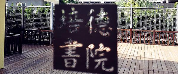 北京市顺义区教委约谈培德书院,要求其停办小学部