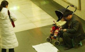 """上海地铁现升级版""""乞讨路费""""可转账:警方查实为团伙诈骗"""
