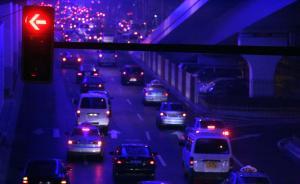 上海通过新版道路交通管理条例:开车禁看手机,买分卖分重罚