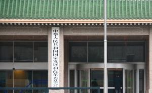 国家发改委公布一批行政垄断案例,15个省市部门被公告处理