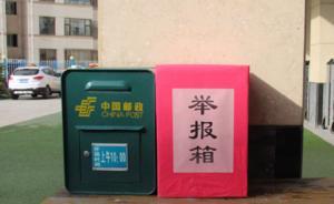 """""""旺旺雪饼""""举报人信息遭泄露后:没一个部门出面,心灰意冷"""