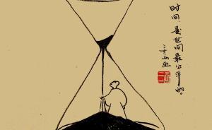 三言两画︱时间,是世间最公平的