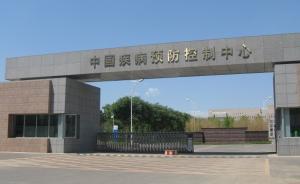 中国疾控中心回应艾滋病感染者信息被泄露:已启动应急响应