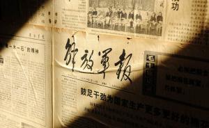 解放军报迎来新年改版:与改革强军共进同行