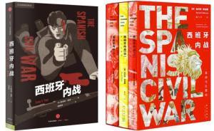 我读︱岱峻:关于西班牙战争的几部书