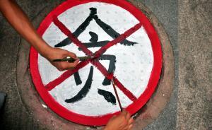 湖北省纪委通报直接查办的6名厅官典型案件