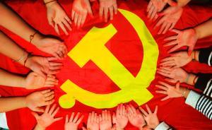 人民日报:共产党人不惧怕风浪,要敢于同破坏党的行为作斗争
