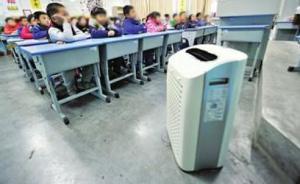 """北京多校已试装空气净化系统,全国多地仍""""不提倡不禁止"""""""