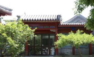 北京西城区拟投190亿元,助重大文物建筑名人故居腾退亮相