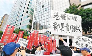 """人民日报海外版:""""港独""""赴台被一路喊打,每天都有民众抗议"""
