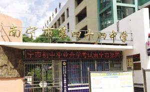 """南宁涉事中学校长回应""""女教师性侵举报"""":是诬蔑,已报警"""