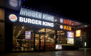 错过西式快餐黄金时代,汉堡王却迎来最好的时候