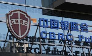 银监会:分类实施房地产金融调控,协助试点银行设投资子公司