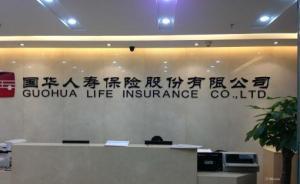 刘益谦携国华人寿拟撤出天海投资,这是什么节奏?