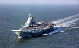 军媒:辽宁舰过台湾海峡就是平常事,过着过着大家就习惯了