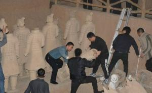 """媒体评西安连夜销毁山寨兵马俑:更像是公众面前的一场""""秀"""""""