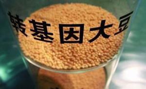 农业部:严防转基因玉米水稻大豆等冒充非转基因种子生产经营