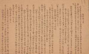 上海书评丨拍场一瞥:向达《柘枝舞小考》手稿