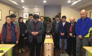 周有光追思会:中国知识界应该很幸运能够拥有这样一位老人