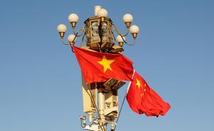 中越两国发表联合公报:积极推进北部湾湾口外海域的共同开发