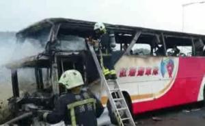 台事故大巴冒烟后继续行驶1.3公里,交警称先起火再撞护栏