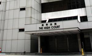 香港法院驳回两名丧失议员资格人士上诉至终审法院的申请