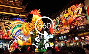 360°全景|上海豫园灯会昨起亮灯,提前感受春节年味
