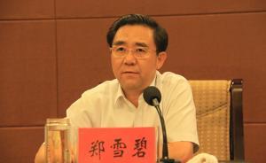 承德市委原书记郑雪碧被秘书检举揭发,起获赃款赃物三千余万