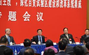 上海市委书记韩正:上海自贸区是国家试验区、不是地方自留地