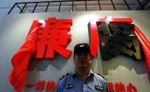 江苏兴化市交警大队长副队长涉贪双双落马,两人已被刑拘