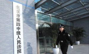 """北京四中院两年受理""""民告官""""4290件,被告方百分百出庭"""