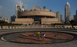 上海博物馆将实行每周一闭馆,为大修改变20年不闭馆惯例