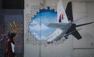 MH370失联1046天:去向仍成迷,相信未来能确定位置
