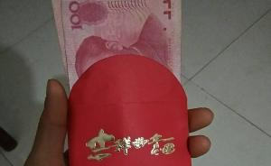长沙男子被银行误打款12亿尽数返还,工作人员送红包