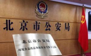 北京成立环保警察队伍:打击危害环境、食品药品等违法犯罪