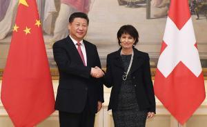 创新引领未来——记习近平主席对瑞士进行国事访问