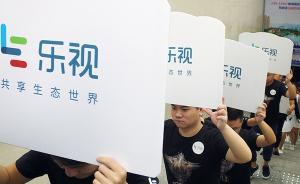 乐视回应:华为六名前员工因泄密被捕一事与乐视、酷派无关