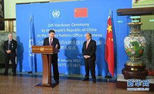 习近平在联合国日内瓦总部发表演讲,系统阐述人类命运共同体