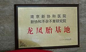 """新华社三问南京""""龙凤胎基地"""":虚假宣传?如何监管?"""