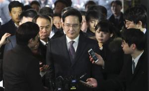 韩国法院驳回检方批捕三星太子爷李在镕申请,称无逮捕必要