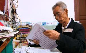 """教师汪康夫申诉40年:仍相信法律,""""被强奸""""女生出面翻供"""
