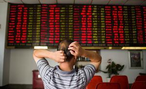 秦洪看盘|A股总成交量跌破3000亿元,地雷尚未完全引爆