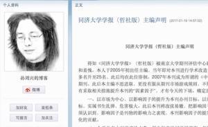 C刊新一年目录公示,孙周兴发文揭核心期刊之弊