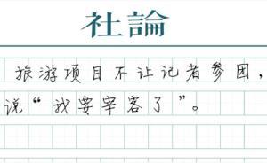 """【社论】旅行团防记者,是""""此地无银三百两"""""""